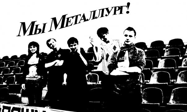 Группа поддержки Металлург Видное - 19.jpg
