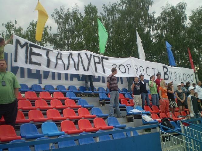 Группа поддержки Металлург Видное - 7.jpg