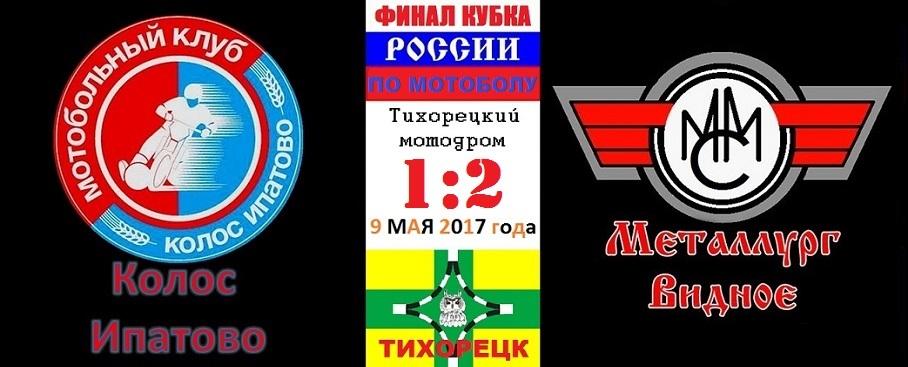 Колос 1-2 Мет 9 МАЯ 2017 (Финал КУбка РФ).jpg