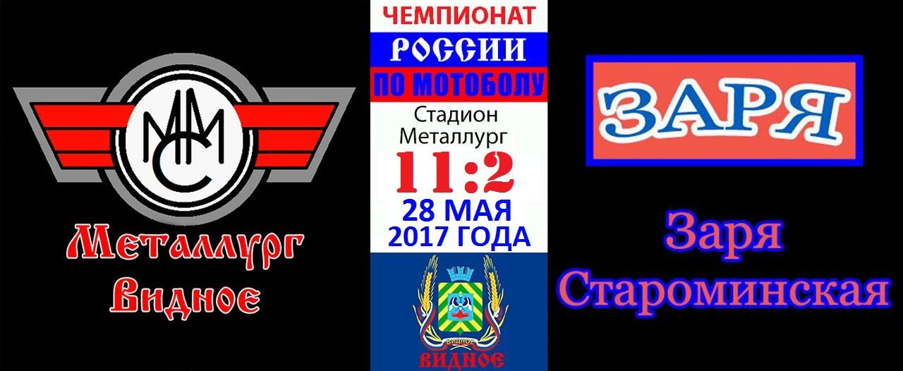 Мет-Заря - 11-2. 28.05.17 (сайт).jpg