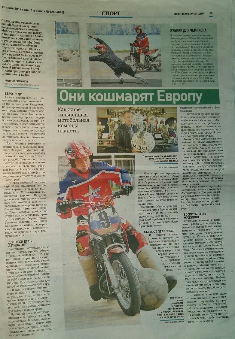 360 и Россия.Сегодня - 14.07.17.jpg