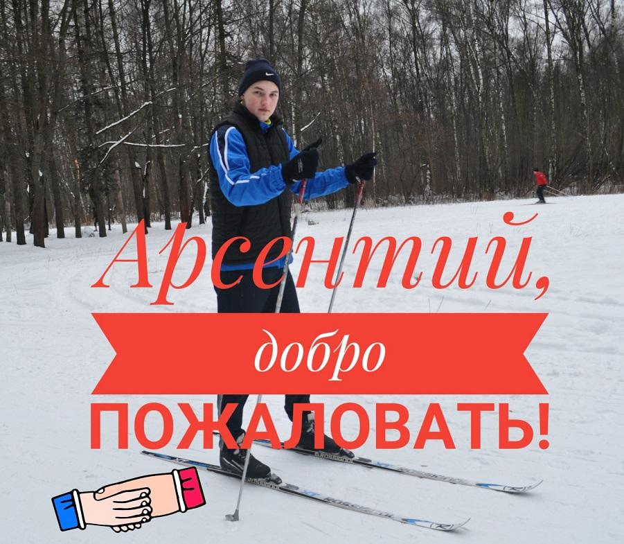 Арсентий Кобелев.jpg