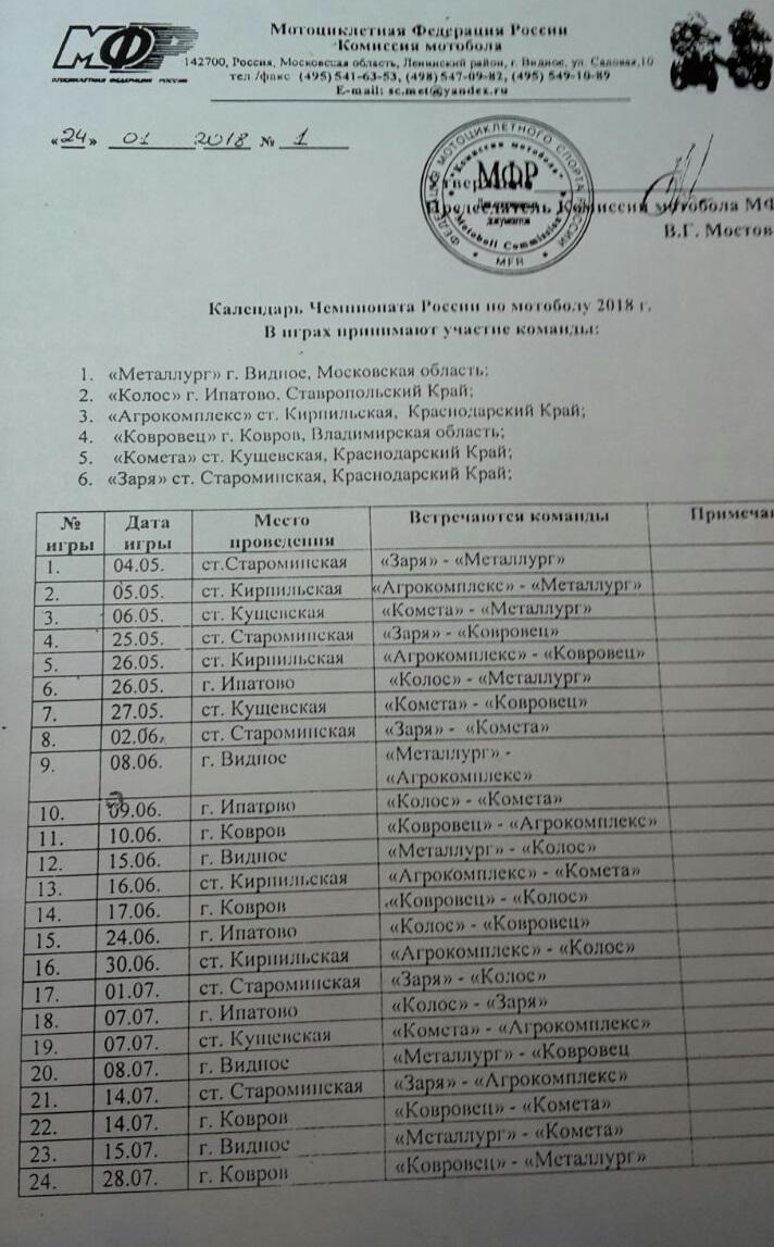 Календарь ЧР-2018.jpg