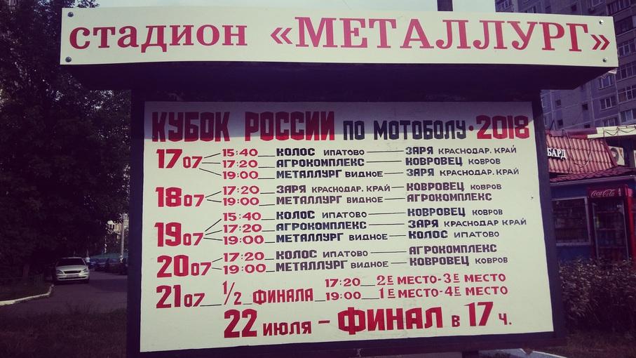 Кубок России по мотоболу-2018.jpg