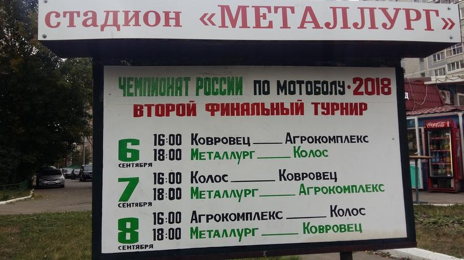 Финальный турнир в Видном афиша.jpg