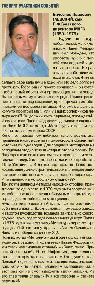 Сын о Гаевском.jpg