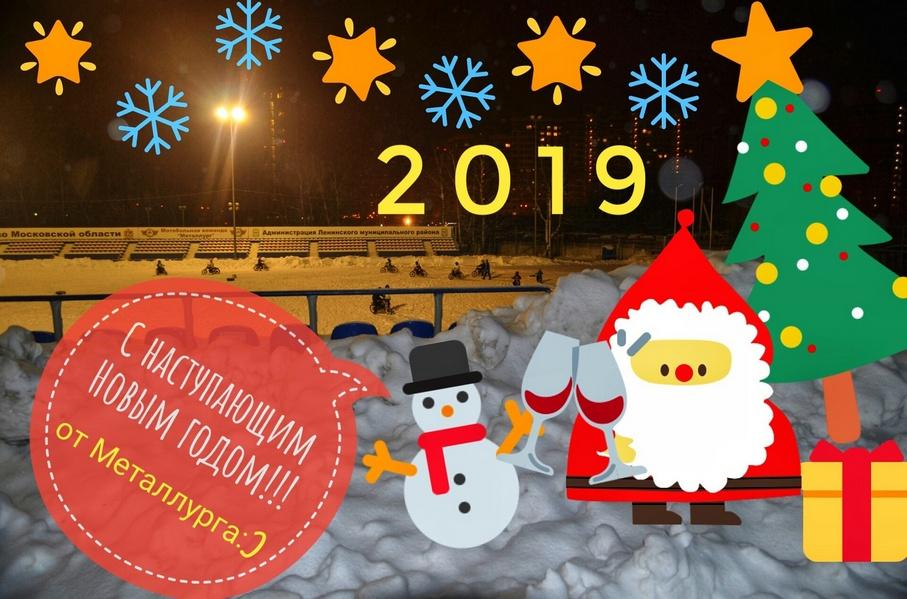 С Новым 2019 годом!.jpeg