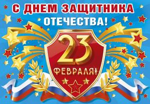 День Защитника Отечества 2019.jpg