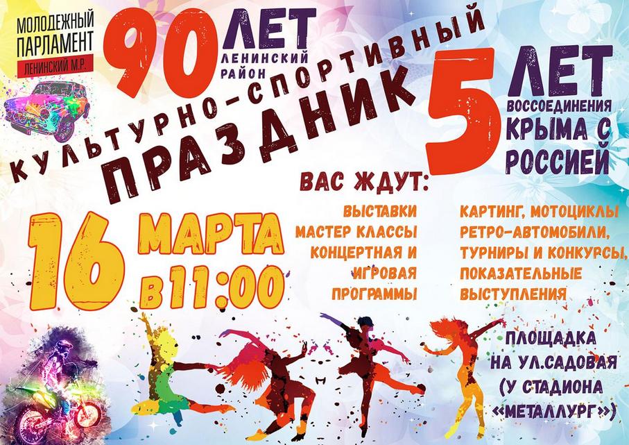 Воссоединение с Крымом 16.03.19 - 2.jpg