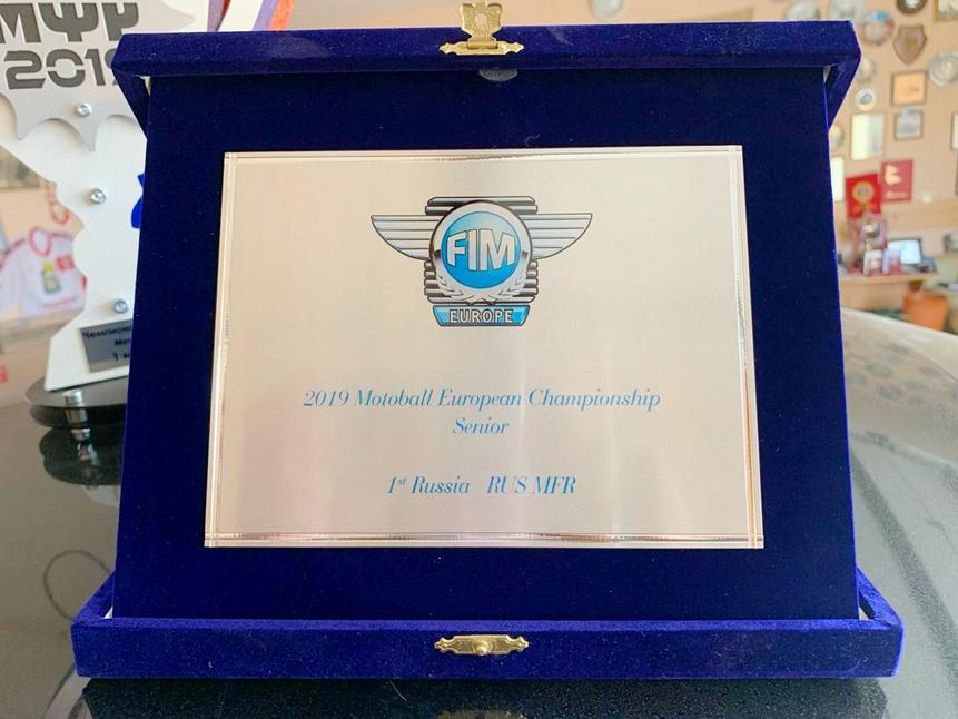 Награждение МФР - 23.11.19 - 6.jpeg