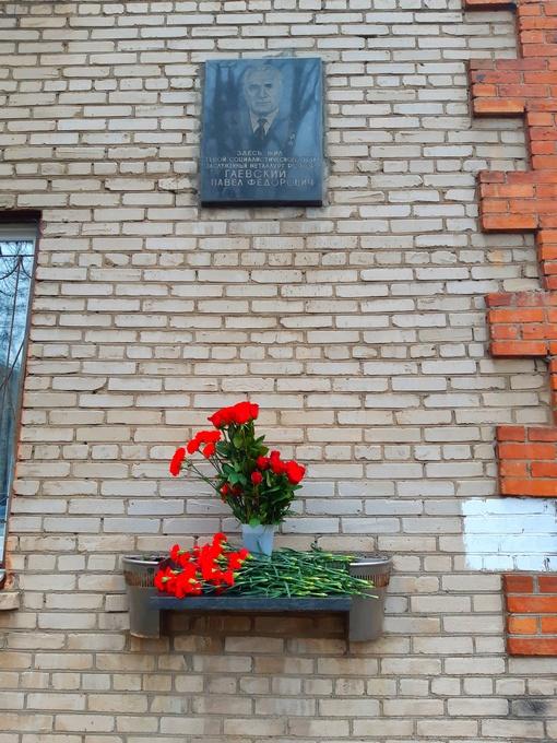 Мемориальная доска Гаевского 16.11.19.jpeg