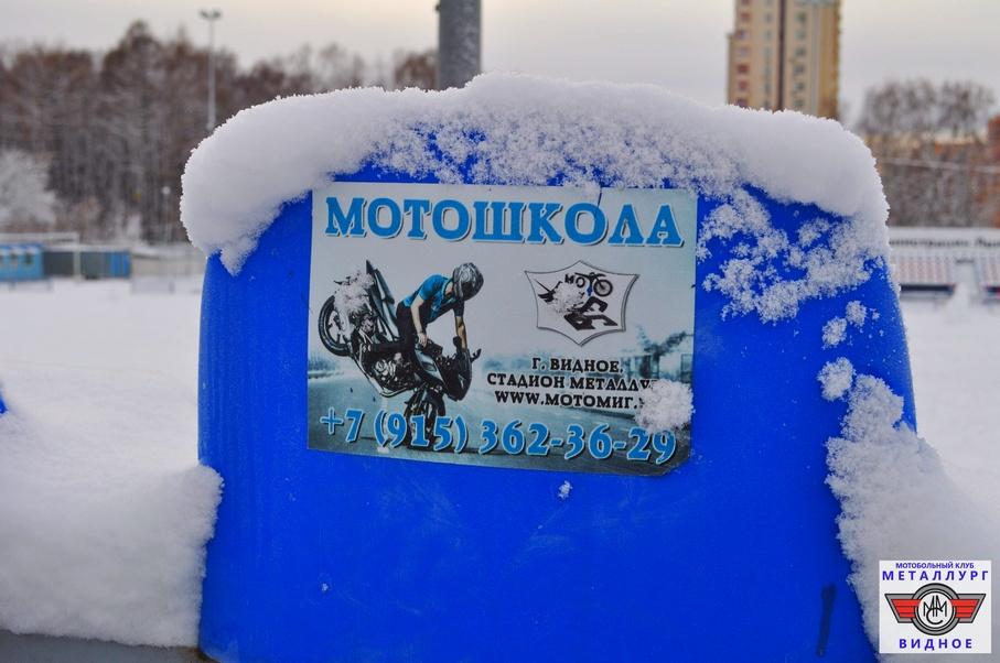 Снежный стадион 12.01.20 - 10.jpeg