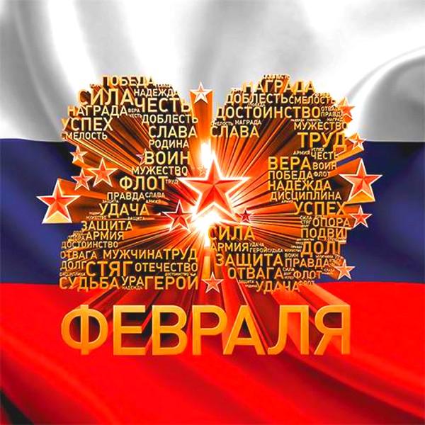 С Днём защитника Отечества 23.02.20 -1.jpeg