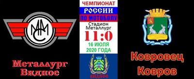 Мет-Ков (16.07.20).jpg