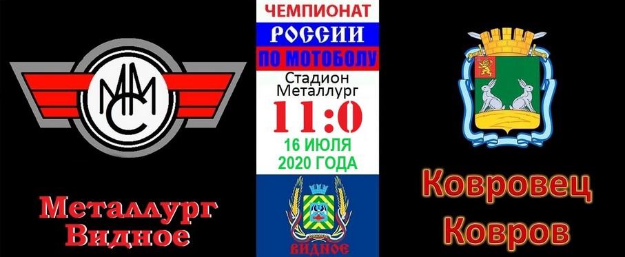 Мет-Ков 16.07.20 - 1.jpg