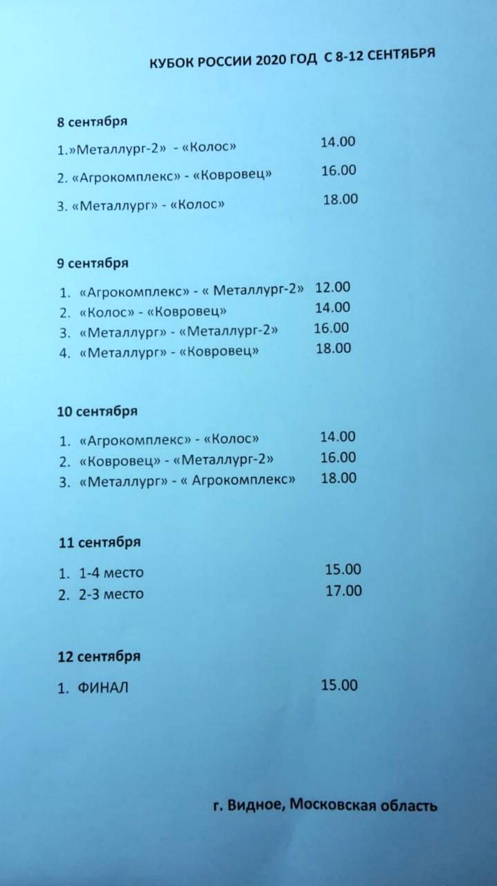Календарь Кубка РФ 20.jpg