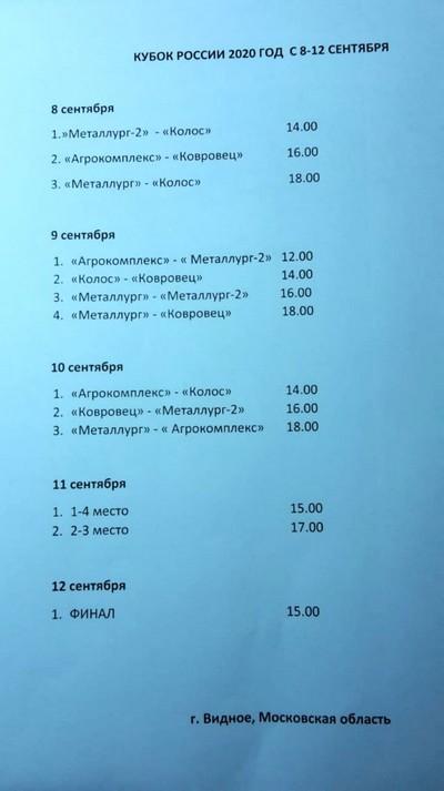 Календарь Кубка РФ 2020.jpg
