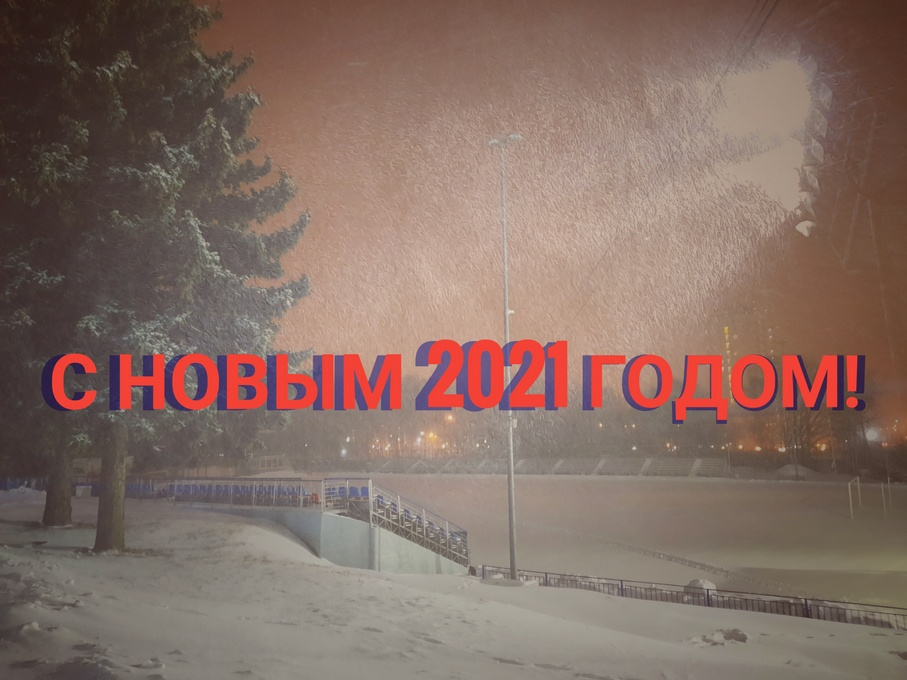 С новым 2021 годом! - 1.jpeg