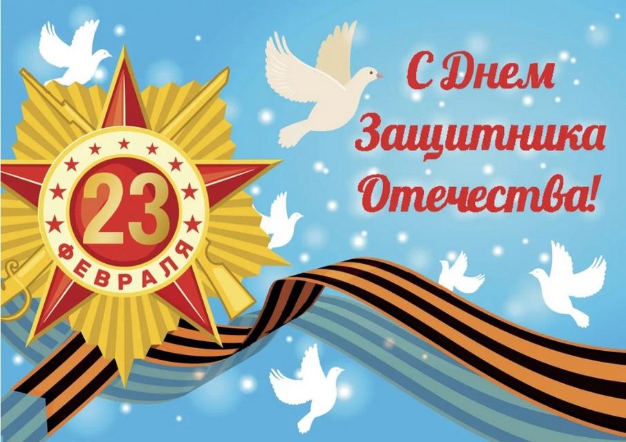 День защитника Отечества 23.02.21 - 1.jpg